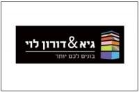גיא & דורון לוי